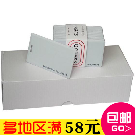ID card ID card attendance card ID card ID thick entrance guard card ID intelligent induction card ID card printing white EM card ID card