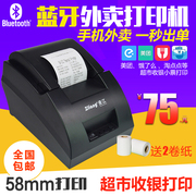 The 5890g thermal printer POS58 Bluetooth mobile phone bills small takeaway supermarket cash hungry Yinmei group