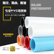PVC matte background plate photographic background photography studio equipment Taobao lamp photo background paper shooting props