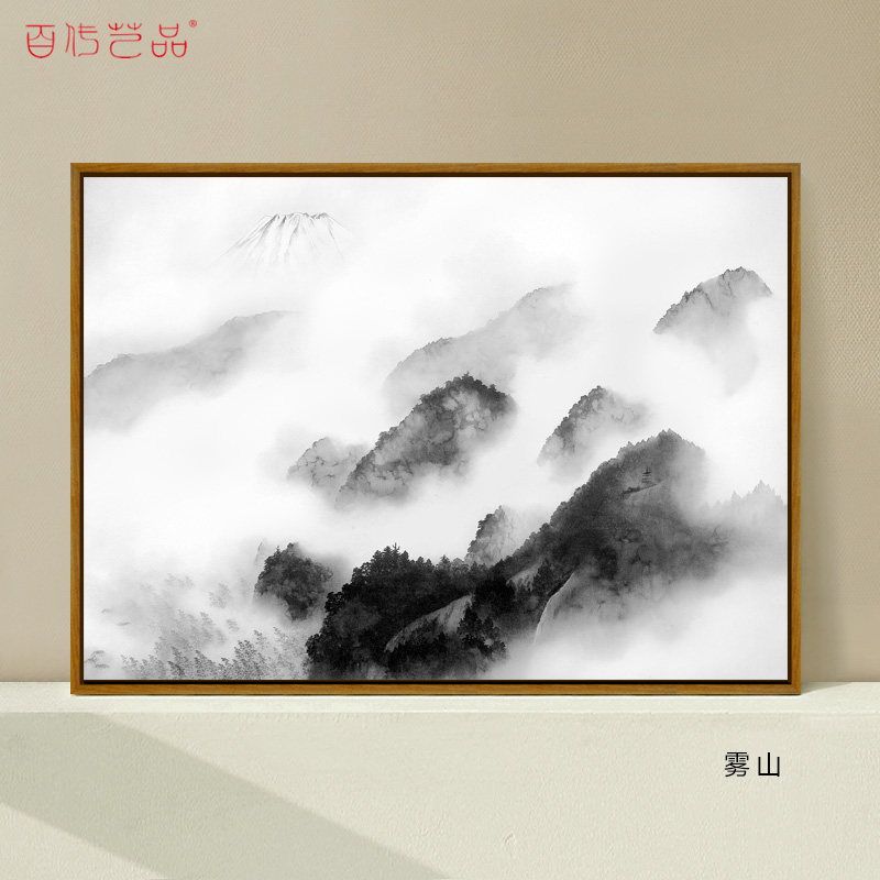 Fog ink painting landscapes of new Chinese style adornment sitting room zen painting hotel landscape study painting hangs a picture copy