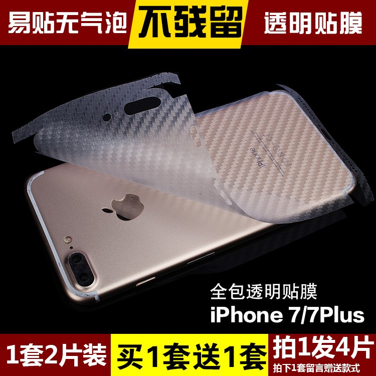 Apple 7 rear membrane, all inclusive iphone7plus back film, i7p matte film, 4.7 anti slip transparent mobile phone stickers