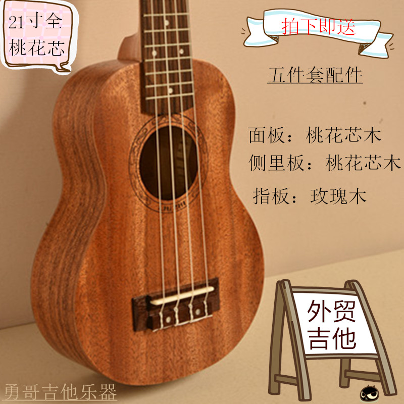 Especially in the kerry ukulele Hawaii four small string guitar Ukraine lily peach blossom core wood quality goods small four clavichord