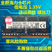 Niuke Hynix Hynix DDR3L DDR3 4G1600 low voltage notebook memory compatible with 8G