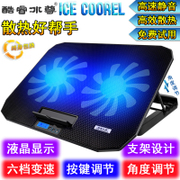 The ice core statue 14 inch 15.6 inch notebook radiator Lenovo ASUS DELL computer cooling pad bracket base