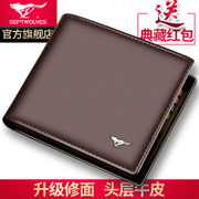 SEPTWOLVES Leather Wallet Mens short leather wallet wallet genuine business in Japan and South Korea youth cross section