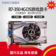 Echte grafikkarten jingying R7-350 4 GB high - performance - computerspiele ALS GTX650 HD7750 Starke grafikkarte