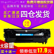 Suitable for HP M1005 cartridge, HP12A HP1020 HP1005, Canon LBP2900 printer, Q2612A