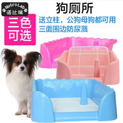 Dog toilet pet dog supplies Teddy small puppies puppy shit shit large urinal basin fence