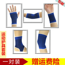 Female sports training set elbow tactical field sports fitness equipment running kneepads.