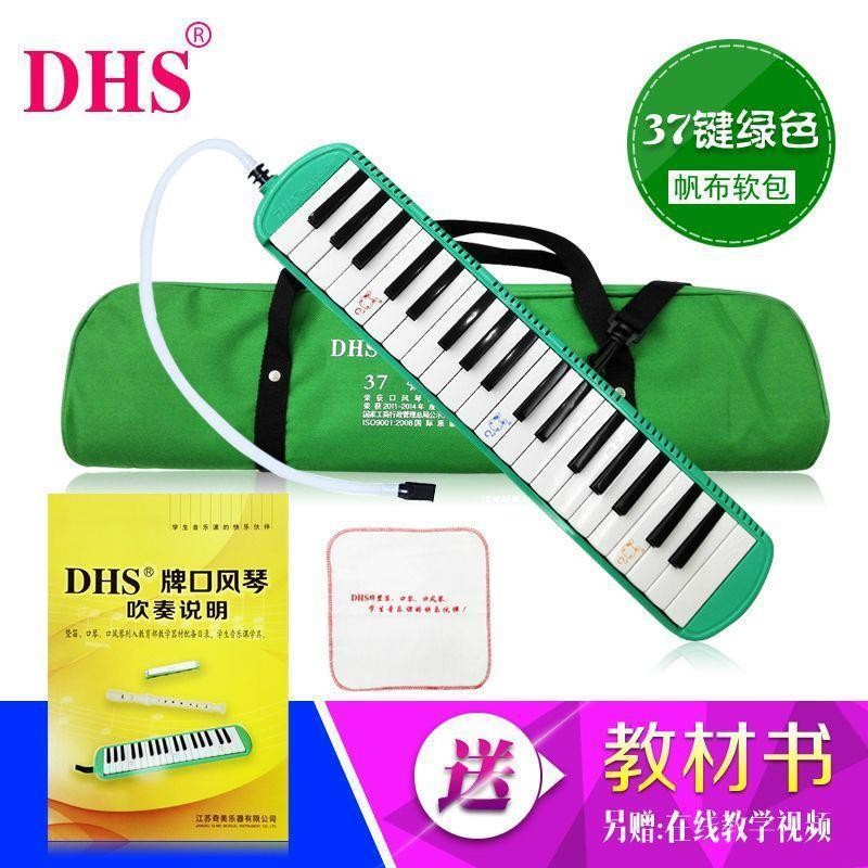 Quality goods bag mail DHS card 32 key 37 key mouth organ piano teaching students to children beginners including wind blowing mouth package