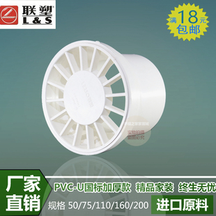 联塑PVC管排水管管件配件圆形塑料地漏过滤网盖50 75 110PVC水管