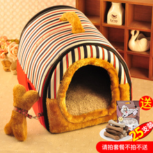 The detachable Teddy small dog kennel kennel kennel puppy pet Bichon golden warm winter house cat