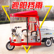 The electric tricycle hood before the front roof canopy express cab sunshade awning battery tricycle shed
