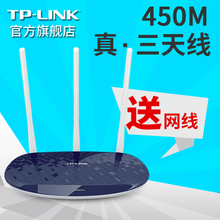 Tp-link wireless router wireless home through-wall high-speed wifi fiber tplink intelligent through-wall king 450M telecom mobile unicom tl-wr886n