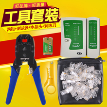 Takeoff cable pliers crimping pliers set three joints wiring kit crystal head dual network tester