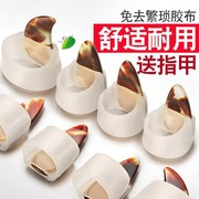 Chinese version of the nail cover free of adhesive tape Zheng children's trumpet small medium size adult large