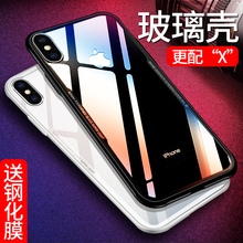 Apple X mobile phone shell iphoneX glass silicone thin all-inclusive drop iPoneX new men and women 8x transparent