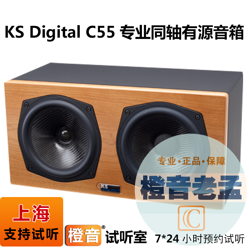 Orange tone, old Meng, KS, DIGITAL, C55, compact, three frequency coaxial active monitor speakers (pairs)