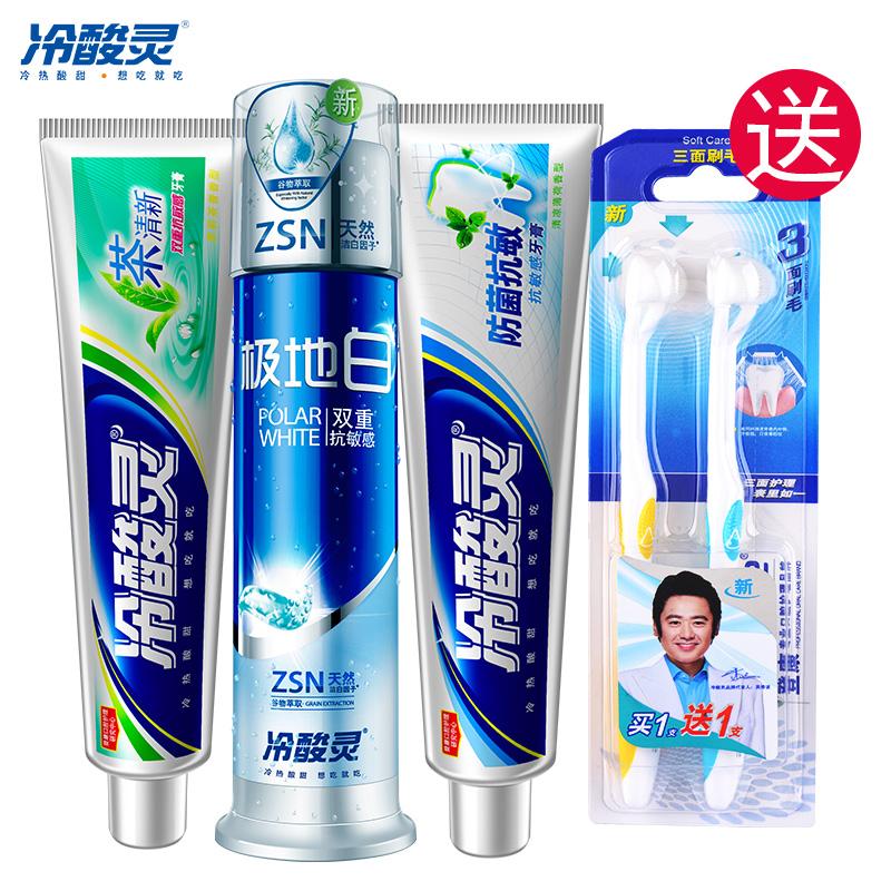 冷酸灵泵式按压牙膏极地白茶清新防菌抗敏牙膏套装3支