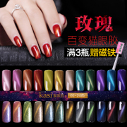 KaSi phototherapy Cat Eye Gel Nail Polish Manicure gradient eye glue magnet Bobbi tearing nail polish glue can not be sustained