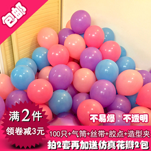 Thickened balloons wholesale FREE SHIPPING children birthday party wedding bouquet wedding decoration romantic wedding room furnishings