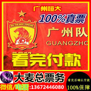 In der AFC Champions League 2017 Guangzhou evergrande vs in changchun yatai Shanghai Hafen Tickets Tickets evergrande die AFC Champions League