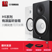 YAMAHA Yamaha HS5 HS7 HS8 HS8S recording studio active monitor speakers monitor audio