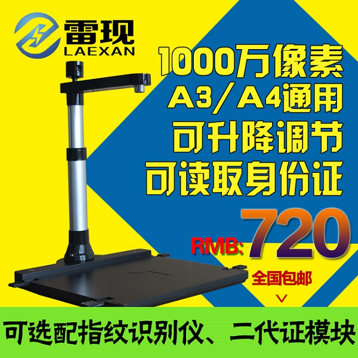 Dual camera 10 million pixels high shot instrument A3 HD portable high-speed scanner take mobile telecommunication apparatus