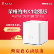 The glory of the router X1 enhanced Gigabit dual band wireless WiFi smart home wall Wang official flagship store