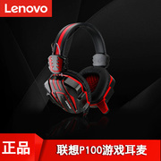 Lenovo/ Lenovo P100 notebook computer headset headset Gaming Headset original voice of single hole