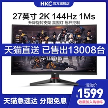 HKC g271q 27 inch 144hz display 2K curved surface HDMI game 1ms up and down rotating Internet bar home HD LCD computer 24 face screen wall hanging 32