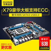 Southern China gold X79 motherboard CPU package 2011 pin support RECC server memory E5 2670 spell i7