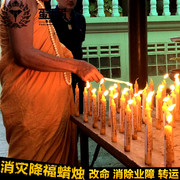 Thailand Buddha dragon egg brother song the blessing misfortunes Zhaocai except the karma of candle transfer Taisui candle