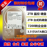 7200 RPM 64M2TB Desktop 2000G monitoring dedicated hard drive 2T Enterprise SATA Serial 3.5-inch