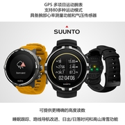 Chinese version of SUUNTO Song extension Sparta speed photoelectric heart rate Outdoor Baro pressure outdoor sports watch