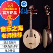 Beijing Xinghai instruments selection of national musical instruments Nguyen Nguyen mahogany music of the sea to send the original tutorial package strings