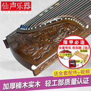 Special offer every day Xian acoustic instruments playing guzheng zither professional nanmu wood grading beginners introduction to Yangzhou