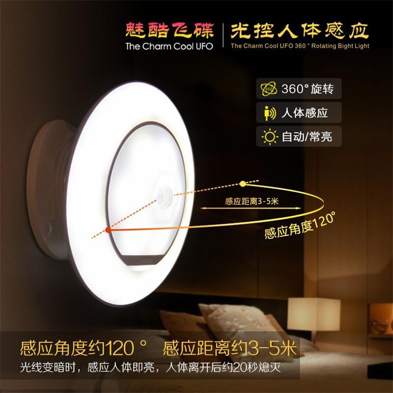 Creative 360° rotating night light infrared sensor USB LED lamp charging cabinet lamp bedside lamp