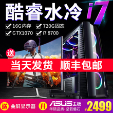 Core i7 high configuration water cooled 1060 desktop computer chicken eating game assembly computer host live high end full set of Internet cafes