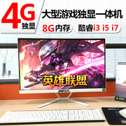 20-27 inch thin one computer game alone was i3i5i7 quad core desktop host office full set