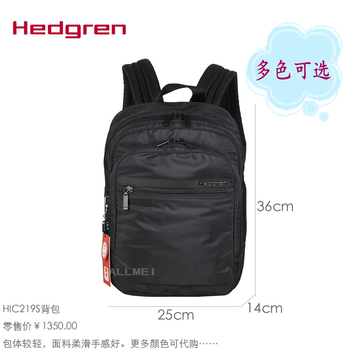 国内代购▲Hedgren海格林 HIC219S 双肩包背包 多色25*36cm 专柜