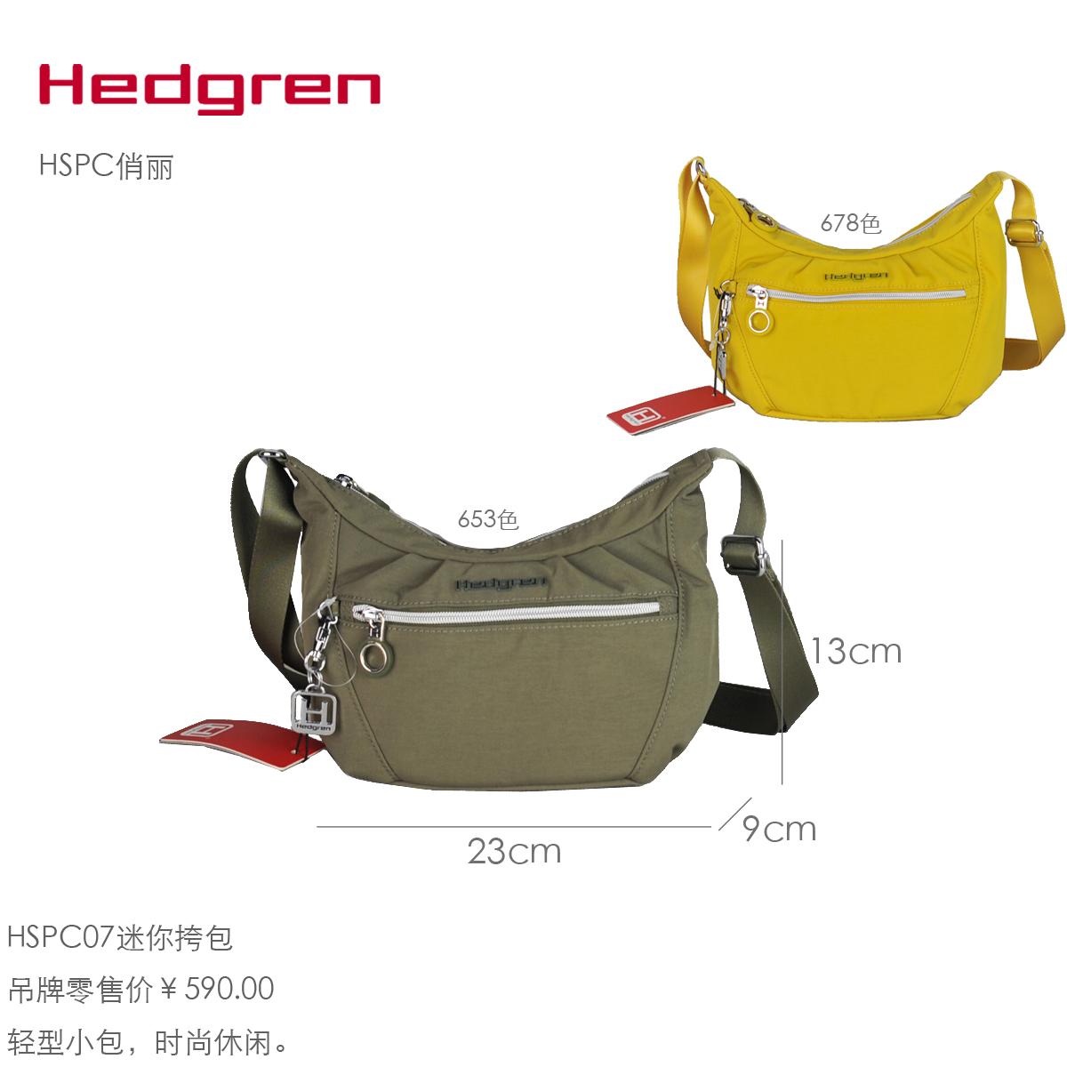 国内代购▲Hedgren海格林 HSPC07甜美小包单肩斜挎包24*14cm