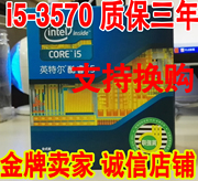 Intel Intel/ i5 3570 i5-3570K i5 3470 CPU I5 2400 quad core box