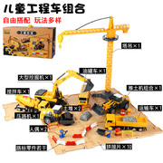 Children's engineering car, toy car, combination excavator, crane roller, suit boy, toy car, model gift