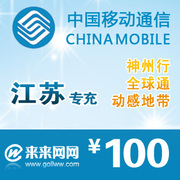 Jiangsu mobile 100 yuan official fast charging mobile phone recharge recharge automatically recharge instant account