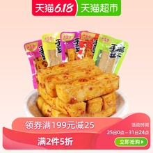 Stir food and mixed taste Q dried bean curd 280g spicy specialty leisure snacks office snacks