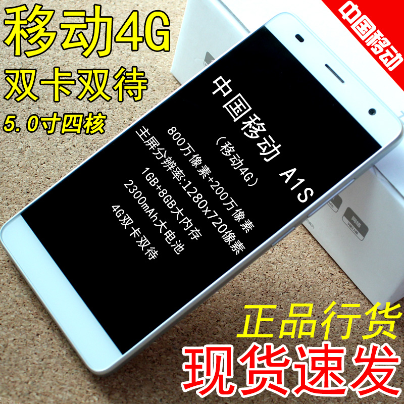 New authentic China Mobile A1s China Mobile M631 4G dual SIM card double to smart phone