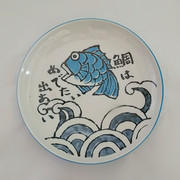 Japanese imports of Japanese-style hand-painted underglaze snapper abundance ceramic tableware pattern multi disc