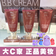 C Korea Missha Missha red BB cream sunscreen whitening moisturizing Concealer strong shipping nude