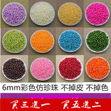 DIY Handicraft Material Bead Jewelry Accessories 6MM Pearl Imitating Coloured AB Bead Baggage Necklace